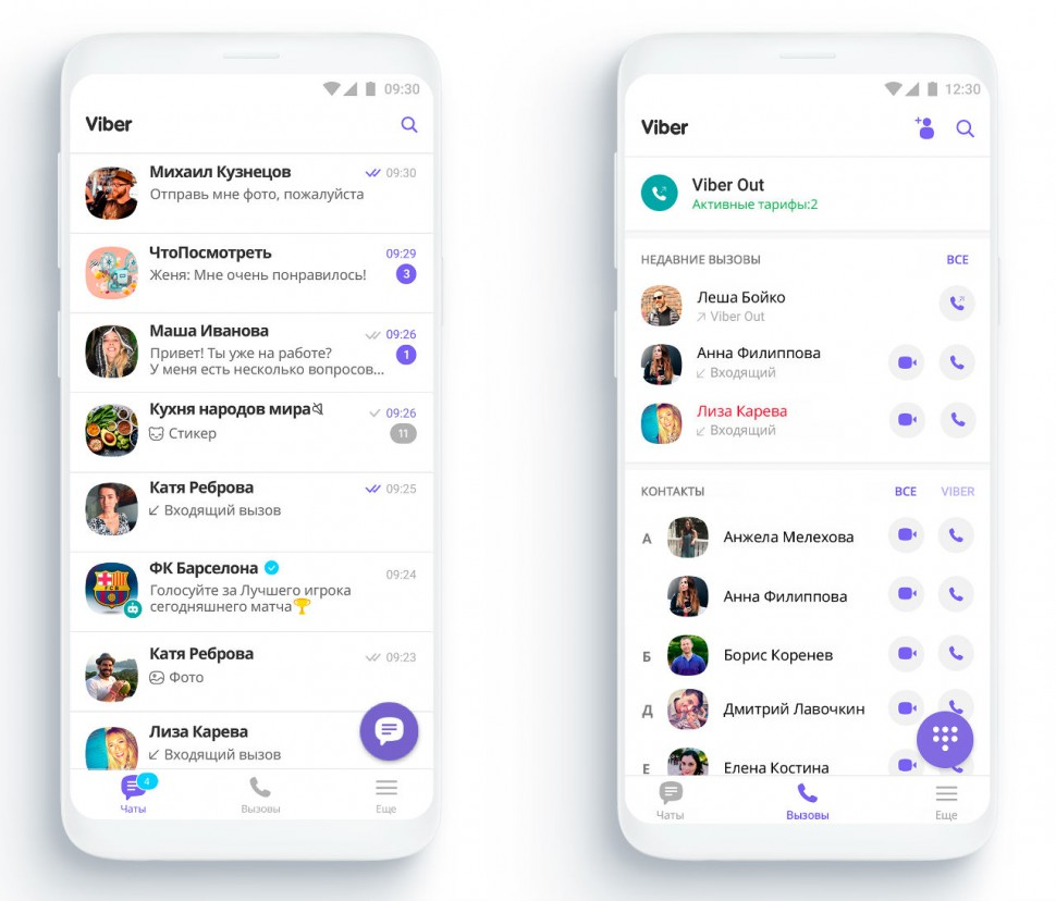 Viber New Design Call_RU