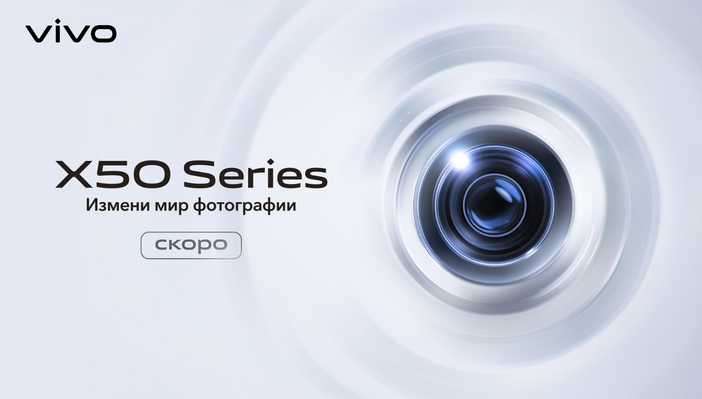 vivo готовится представить в России свою новую флагманскую линейку смартфонов