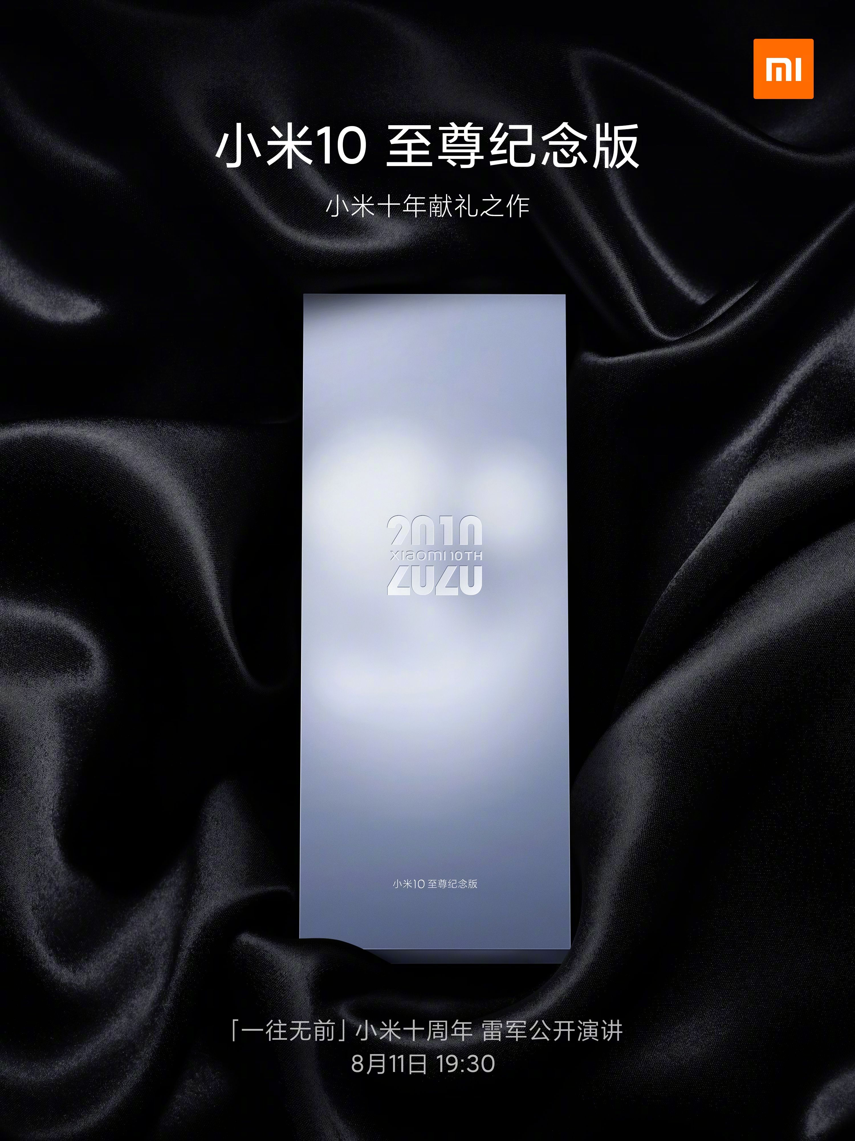 Xiaomi-Mi-10-Extreme-Commerative-Edition-August-11-Launch