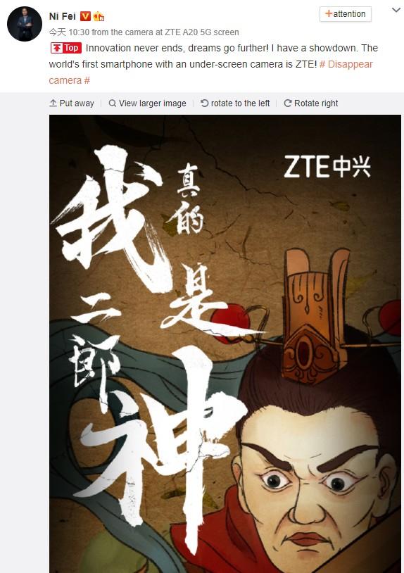 ZTE screen