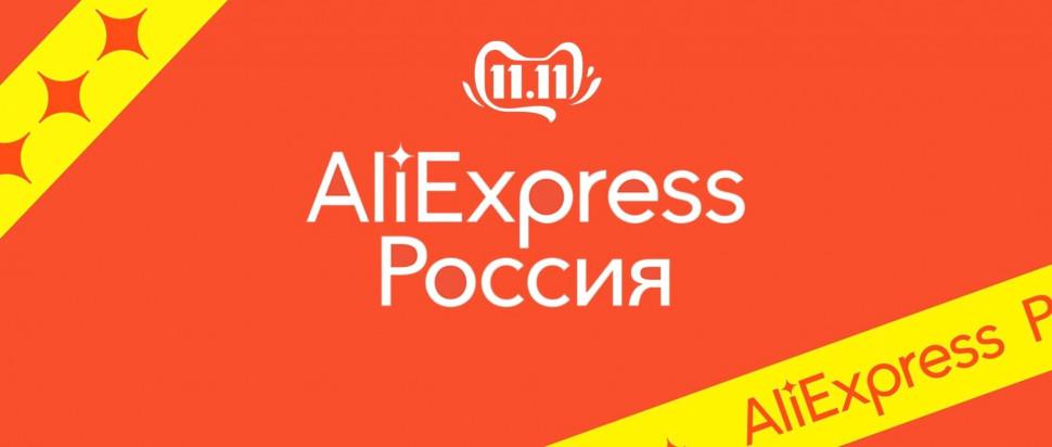aliExpress-RU-logo