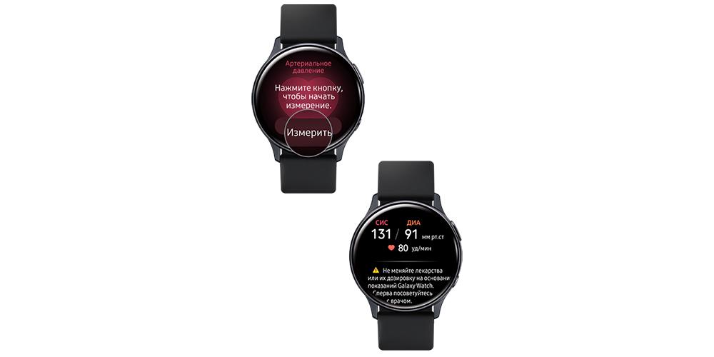 Для российских пользователей Galaxy Watch3 и Galaxy Watch Active2 стали доступны функции измерения артериального давления и ЭКГ