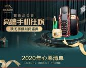 expensive-phones-1