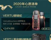 expensive-phones-2