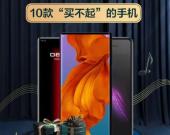 expensive-phones-3