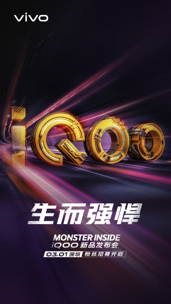 iQOO-March-1-Launch-date