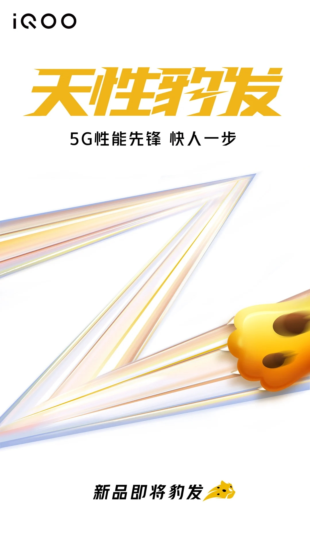 iqoo-z3-teaser