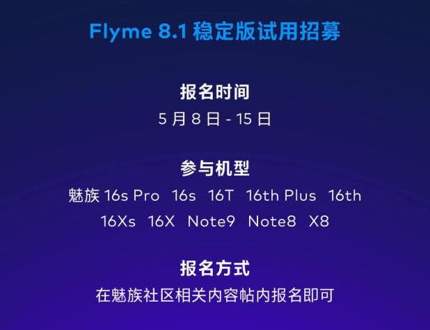 meizu-flyme-8-1-2