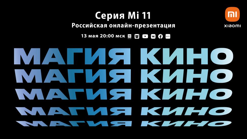 mi11-ru-anonce