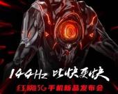 nubia-red-magic-1