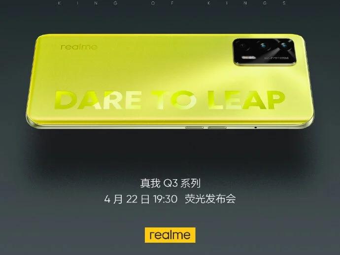 Свежие подробности о смартфонах realme Q3 и Q3 Pro