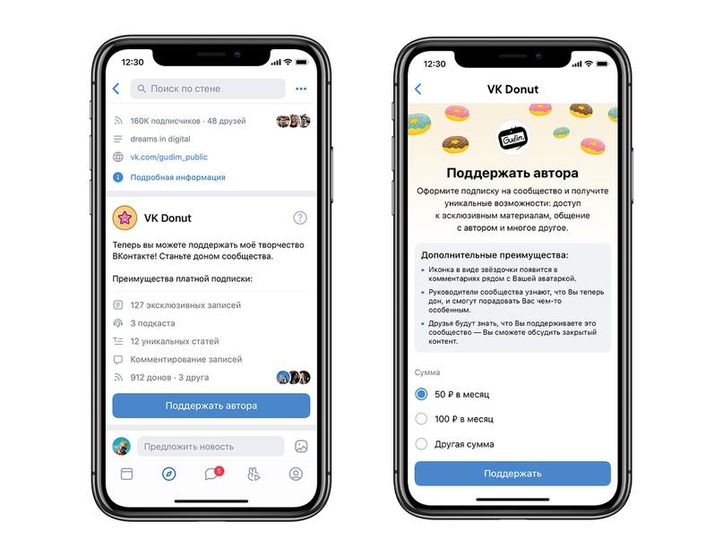 ВКонтакте представила платформу для монетизации контента – VK Donut