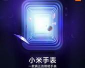 xiaomi-5-11