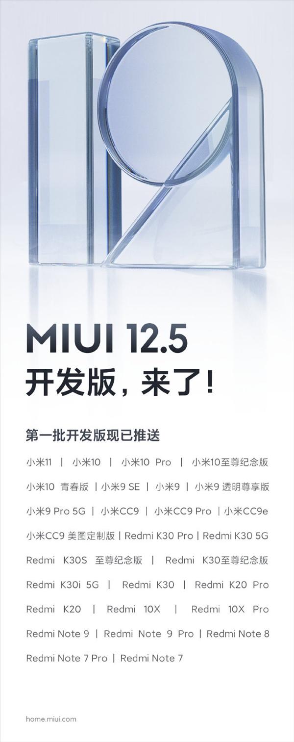 xiaomi-miui-12-5