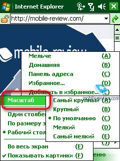 Windows Mobile Software!