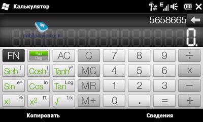 Причина редактирования уменьшил скрины.  Калькулятор от HTC вместо виндового.  Зато в нём можно сделать так.