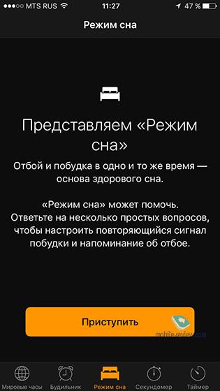 выборе режим сна на айфон что