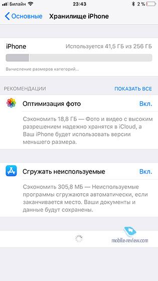 Обзор операционной системы iOS11