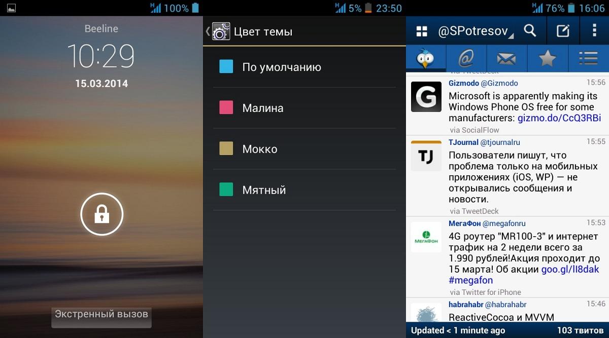 Как сделать скриншоты на телефонах мтс 750