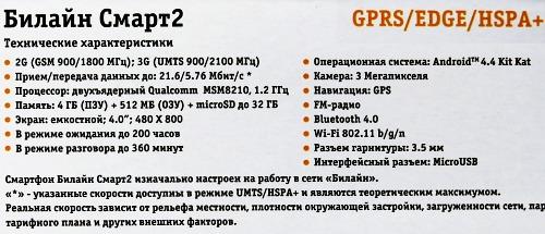 Тарификацию за пределами территории россии уточняйте у оператора по телефону: 8 оператор: билайн.