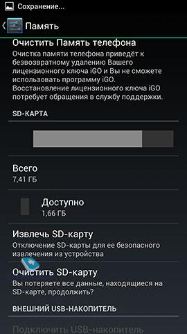Восстановить Карту Памяти Андроид