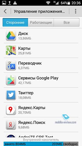 android-postoyanno-konchaetsya-pamyat