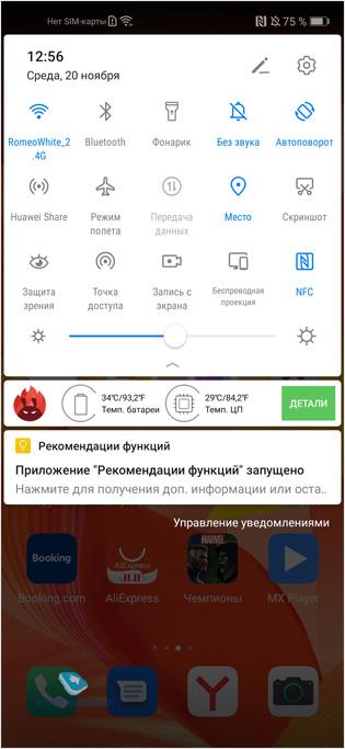 Обзор смартфона HUAWEI nova 5T