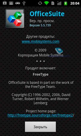 Mobile-review com Обзор GSM/UMTS-смартфона Мегафон SP-A10