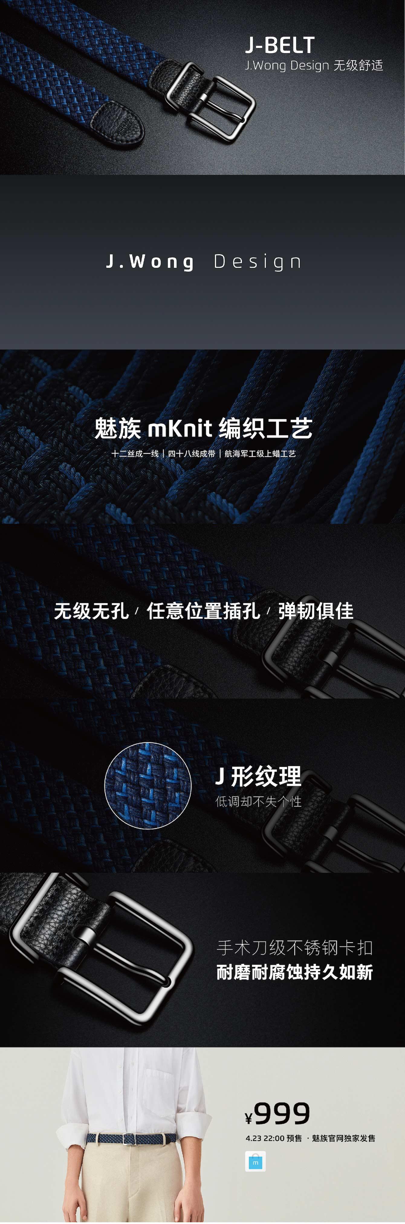 Презентация Meizu 16s