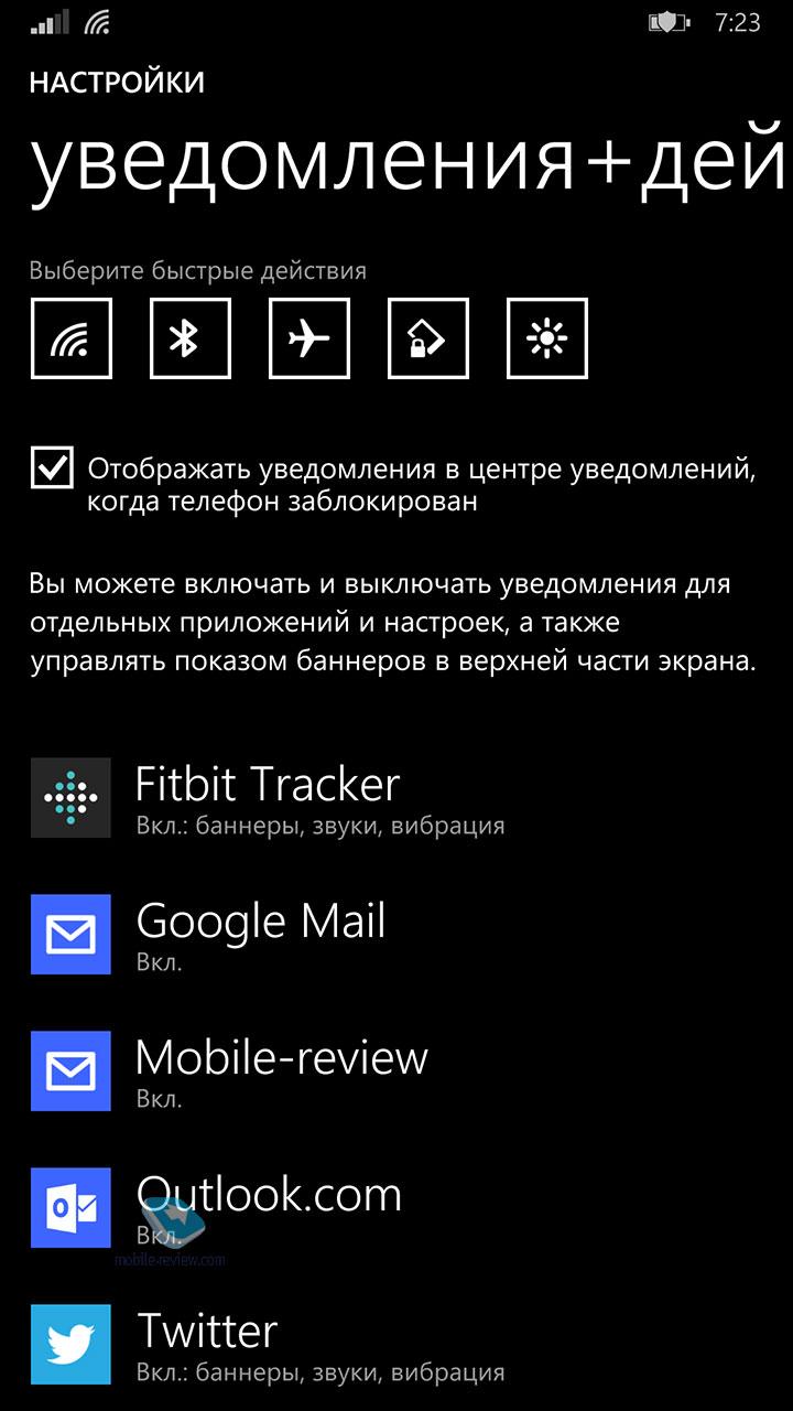 Android Центр Уведомлений