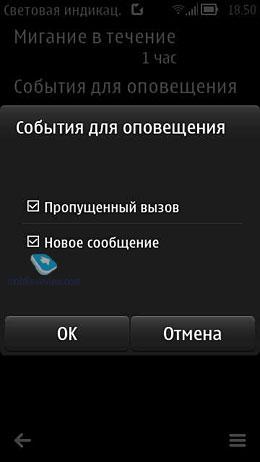 нокиа мигает значок сообщения:
