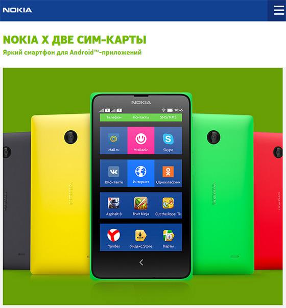 скачать программу для Nokia X - фото 4