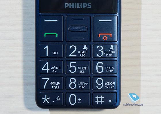 инструкция по эксплуатации Philips Xenium E311 - фото 6