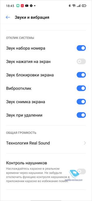Обзор оболочки realme UI 1.0: встроенная запись звонков!