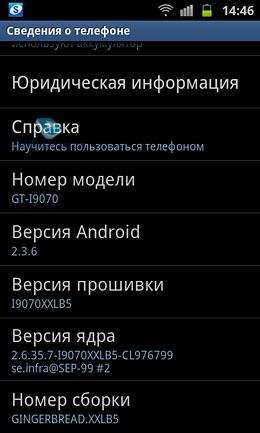 Стоит Ли Обновлять Андроид Версии 2.3.6 До Версии 4