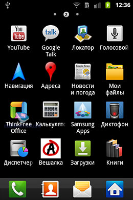 Где находится диспетчер файлов на телефоне