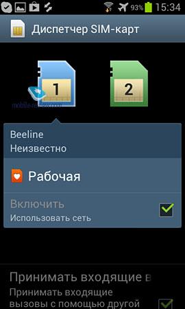 Кроме того, Galaxy S Duos может работать одновременно с двумя SIM, то есть можно принимать звонки на вторую карту...