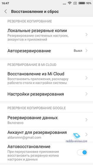 Mobile-review com Подробный обзор MIUI 9 0