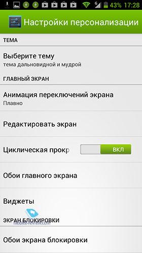 Скачать Видеоплеер На Андроид 4.1.2