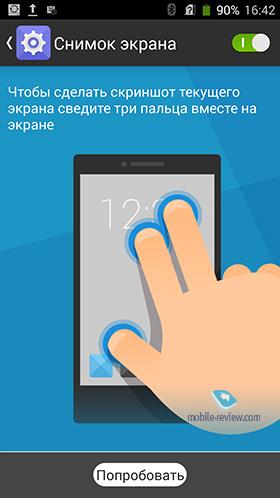 Как на zte сделать снимок экрана