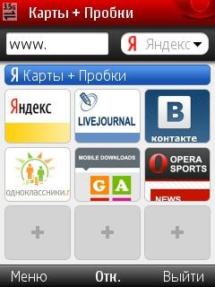 Яндекс карты для windows phone скачать.