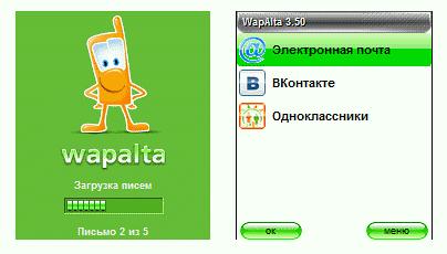 Вышла новая версия Java-приложения WapAlta под номером 3.50. Напомним