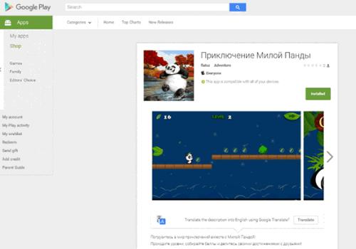 Обнаружено опасное фишинговое приложение для Android