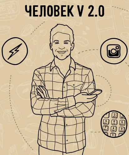 Победители конкурса «Человек V 2.0 по версии читателей»