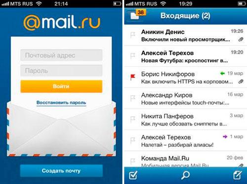 База паролей к почте Mail.ru появилась в Интернете после взлома базы аккаун