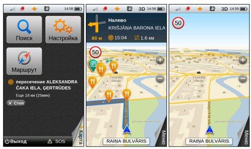 Навигация для android лучше