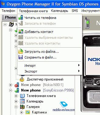 Программа Для Андроид Телефонная Книга