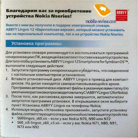 Словарь Lingvo Для Nokia N70
