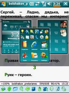 Spb Mobile Shell 2.0 RUS