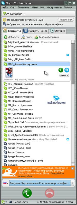 skype в мире знакомства